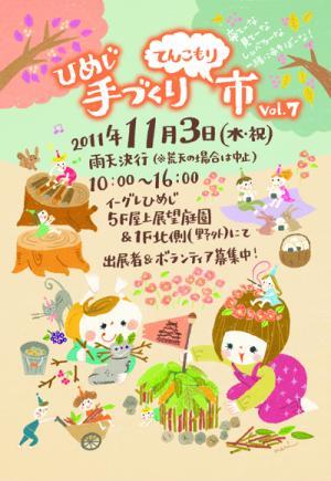 2011募集ちらし(小) のコピー