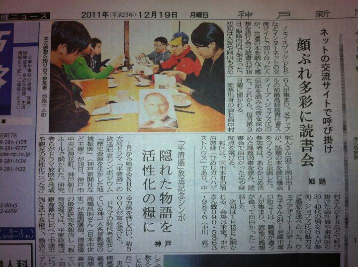 神戸新聞読書会