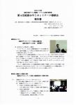 懇談会4報告書-1