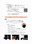 懇談会4報告書-2