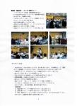懇談会4報告書-4