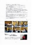 懇談会4報告書-5