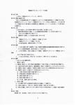 懇談会4報告書-7