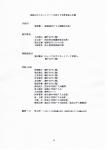 懇談会4報告書-8