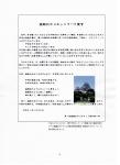 懇談会4報告書-9