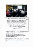 懇談会4報告書-10