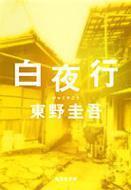 百夜行(文庫)