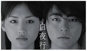 百夜行(ドラマ)