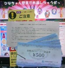 首都高速パーキングエリア商品券5000円分
