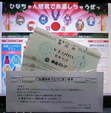 東急ストア×ロッテ ロッテフェア東急商品券当選