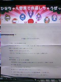 三和×森永製菓キョロちゃんサンタ 訪問 当選