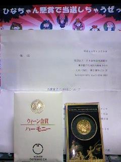 日本金地金流通協会設立30周年記念ウイーン金貨当選