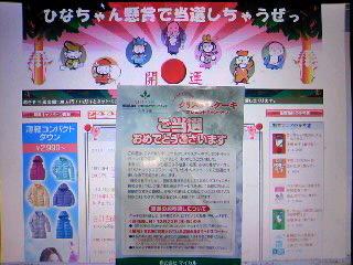 マイカル×雪印乳業・日本ミルクコミュニティ クリスマスケーキ当選