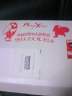 森永製菓キョロちゃんサンタクリスマスプレゼント当選
