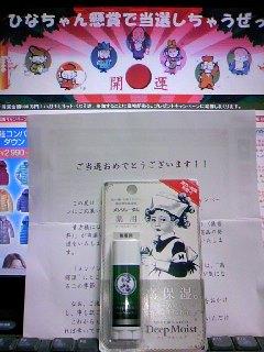 太陽笑顔fufufu..net入会キャンペーン当選
