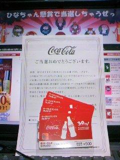 サークルKサンクス×コカコーラ 商品券2000円分当選