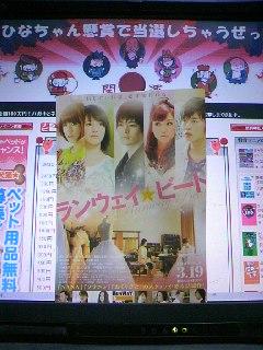 ランウェイ☆ビート女性限定試写会 有楽町