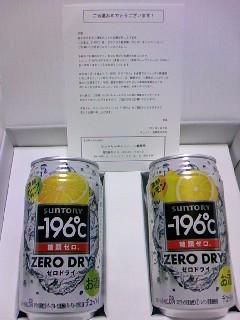 サントリー-196℃ゼロドライ凍結レモン凍結グレープフルーツ