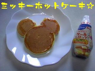 ミッキーホットケーキ モラタメ