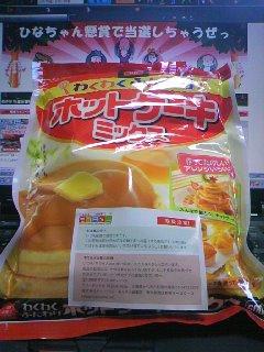 モラタメ 日清製粉 ホットケーキミックス