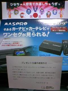 日本テレビ『天才カンパニー!』 マスプロ電工 カーワンセグセット 当選