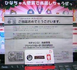 サークルKサンクス プリペイドカード当選 W賞