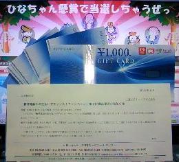 携帯電話のお支払いでチャンス!2等当選ギフトカード5,000円