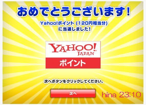 コカコーラ ジョージアID懸賞当選画面 yahooポイント