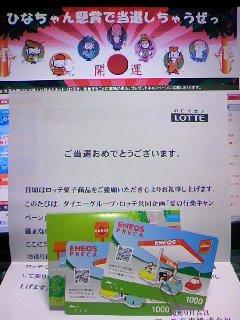 ダイエー×ロッテ ENEOSプリカ2000円分当選