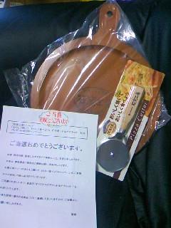 日本ハム石窯工房 ピザカッター・ピザボード 当選