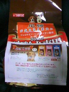 サンライズ ゴン太の高齢犬専用半生タイプ フード当選