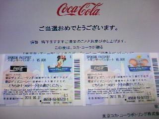 三徳×コカコーラ 東京ディズニーパスポートペア当選