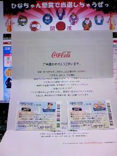 三徳×コカコーラ 東京ディズニーリゾートチケット当選