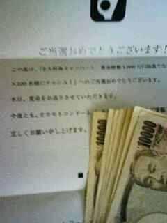 オカモト コンドームキャンペーン現金10万円当選