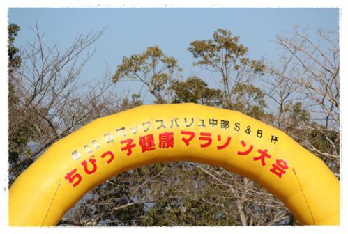 ちびっこ健康マラソン2013①