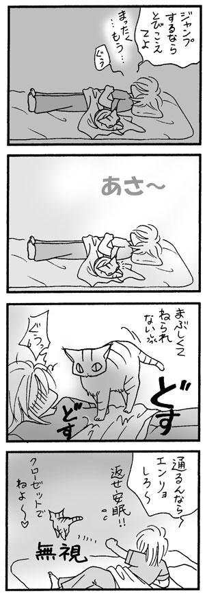 それが猫だから2