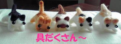 おにぎり・羊毛フェルト猫1