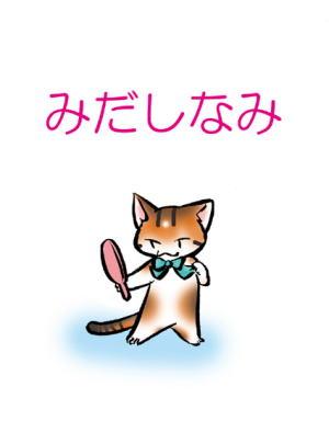 猫絵本「みだしなみ」1