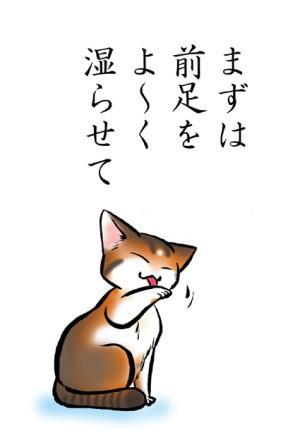 猫絵本「みだしなみ」2