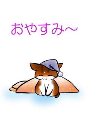 おやすみ~1