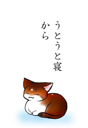 おやすみ~2
