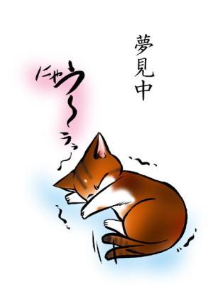 おやすみ~4