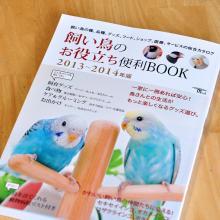 飼い鳥のお役立ち便利BOOK 2013~2014