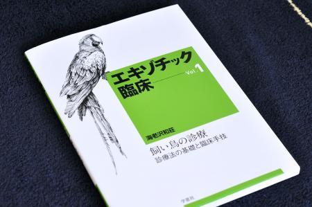 エキゾチック臨床vol.1 海老沢先生