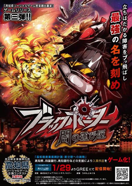 201212ゲーム広報_A2ポスター