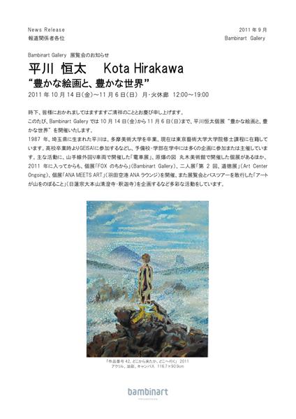 20111014_KotaHirakawa_20110924.jpg