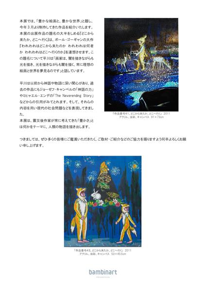 20111014_KotaHirakawa_201109249.jpg
