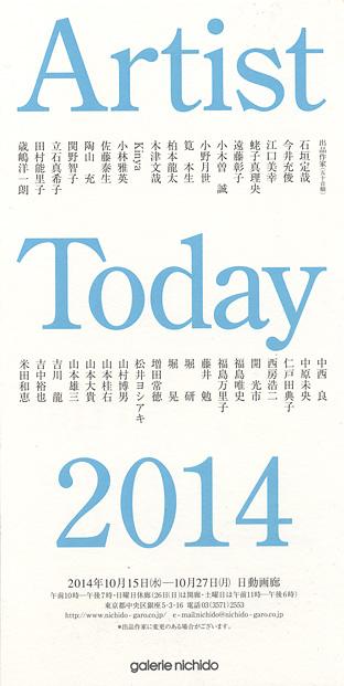 ARTIST TODAY 2014(表)