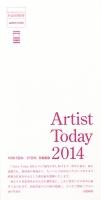 ARTIST TODAY 2014(裏)