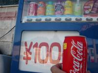 100円!